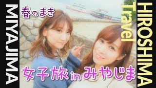 Hiroshima Travel Guide:MIYAJIMA Japan カメラ女子も大満足!! 世界遺産の宮島をぶらり旅【 from H 】広島の旅:宮島編