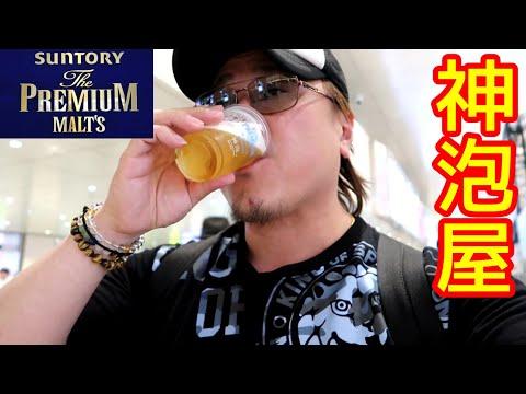 【プレミアムモルツ】今話題の決め細やかな泡『神泡ビール』と美味しいアテが楽しめる!