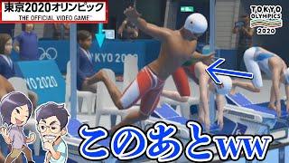 競泳が難しすぎて事件が起きた【東京オリンピック2020】【なうしろ】