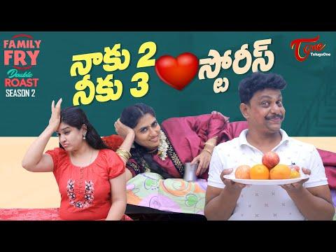 Download FAMILY FRY Season 2 | Double Roast Epi 60 | నాకు 2 నీకు 3 లవ్ స్టోరీస్ |  Hara Srinivas | TeluguOne