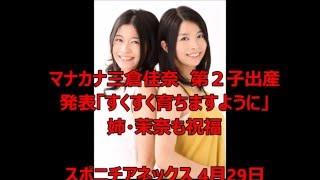 マナカナ三倉佳奈 第2子出産 発表「すくすく育ちますように」 姉・茉奈...