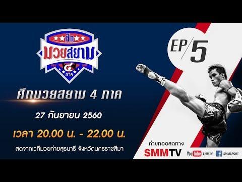 Live ! ศึกมวยสยาม 4 ภาค   EP.5   27 กันยายน 2560   SMMTV