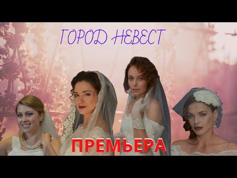 Город невест с 1 по 8 серии ( сериал 2020 ) Анонс ! Обзор / содержание серий