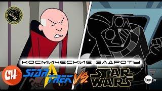 Космические Задроты: Стартрек против Звёздных Войн (озвучил MichaelKing) - CollegeHumor