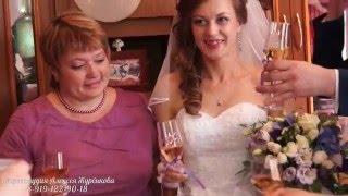 После Выкупа Невесты