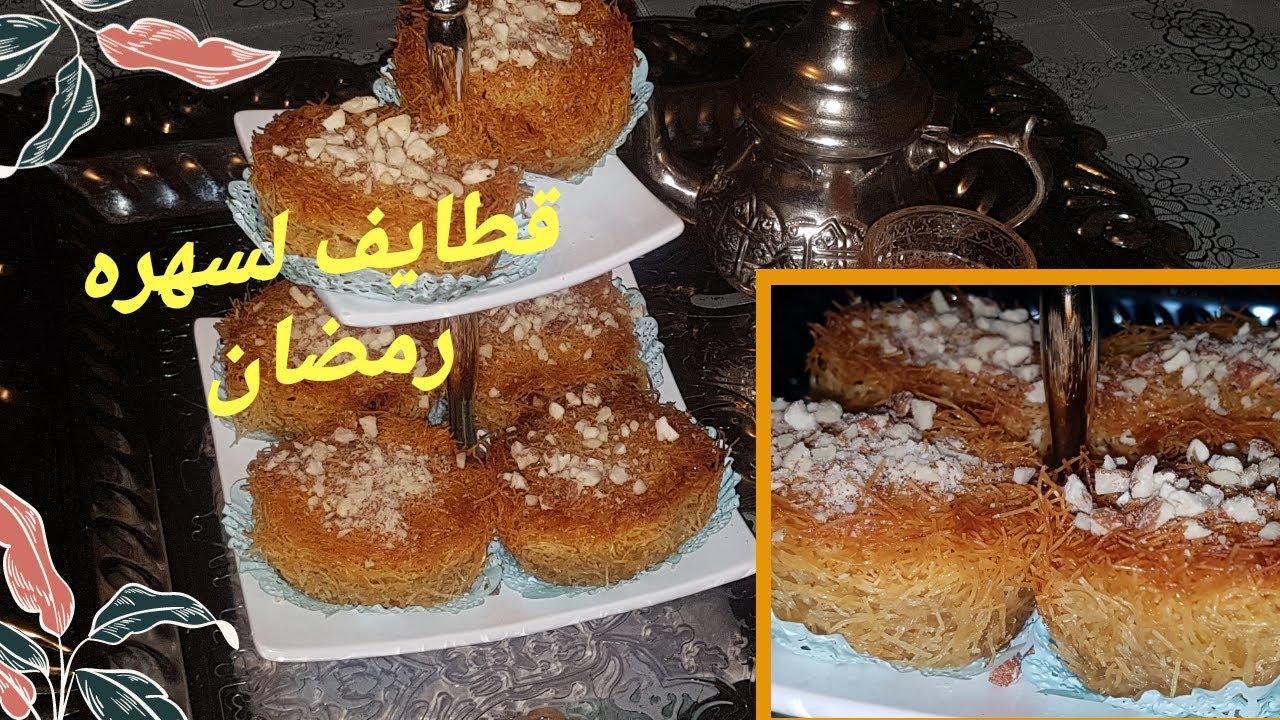 QATAYEF تحضير القطايف لسهره رمضان بمقادير مضبوطه روعه