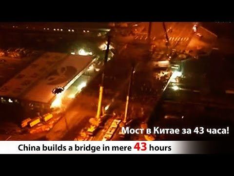 China builds a bridge in mere 43 hours | В Китае заменили мост за 43 часа | Сhina bridge building