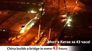 В Китае демонтировали старый мост и построили новый за 43 часа
