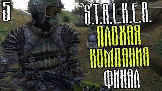 S.T.A.L.K.E.R.: Плохая Компания Прохождение На Русском #5 — ФИНАЛ(, 2015-05-04T06:00:00.000Z)