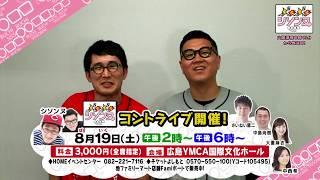 「キングオブコント王者」シソンヌのコントライブ! 広島でしか見られな...