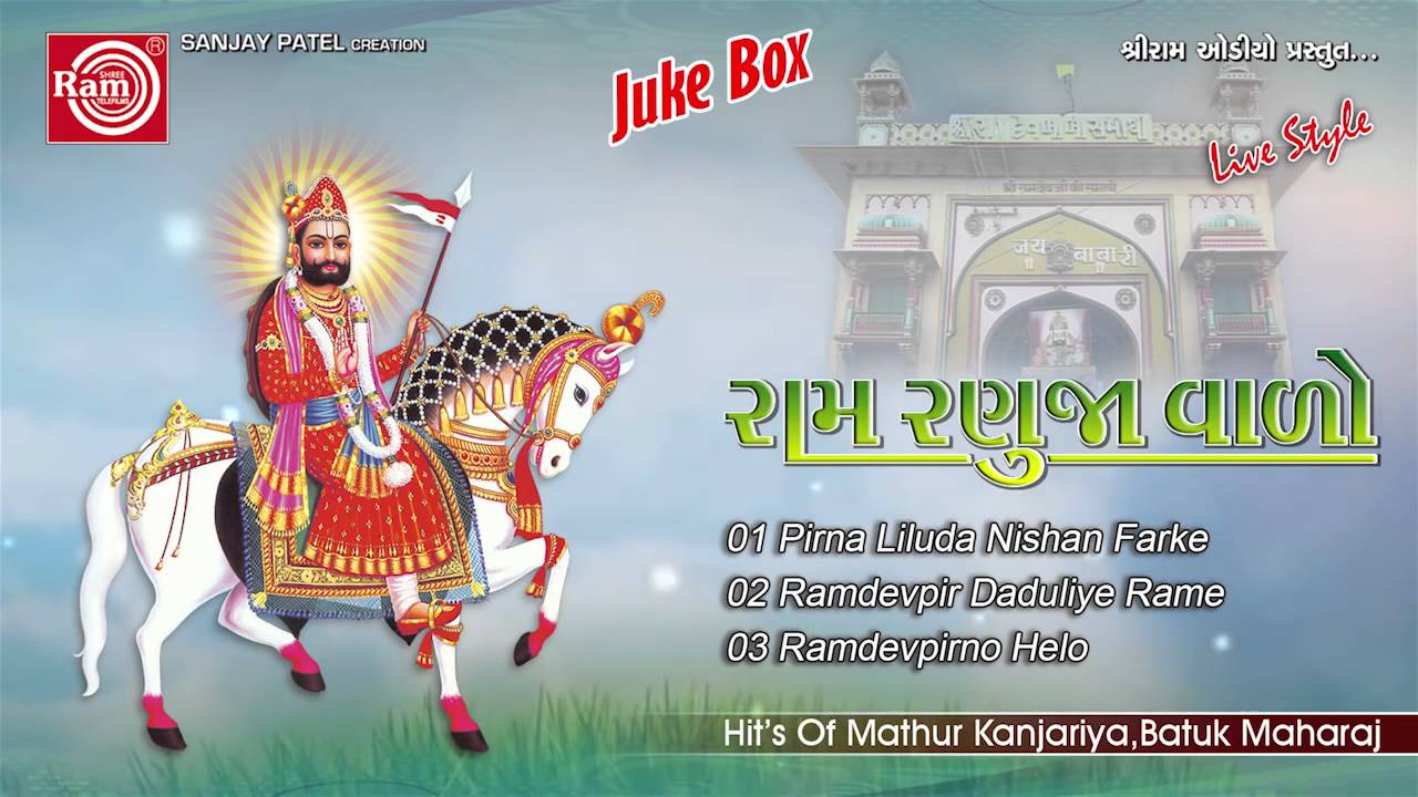 Ramapit Na Marvadi Bhajan