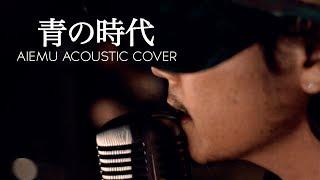 青の時代-KinKi Kids(愛笑む acoustic cover)