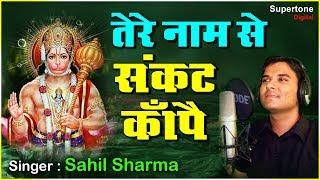 शनिवार स्पेशल हनुमान जी भजन MEHANDIPUR BALAJI BHAJAN तेरे नाम से संकट काँपै SAHIL SHARMA
