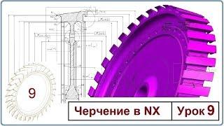 Черчение в NX. Урок 9. (База. Шероховатость. Допуск формы и пр..)