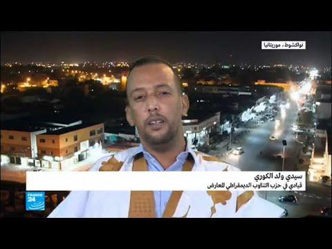 موريتانيا: منتدى المعارضة يحذر رئيس البلاد من تنظيم انتخابات تشريعية  - نشر قبل 2 ساعة