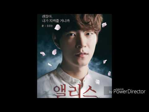 Hong Jong Hyun only you Alice: Boy From Wonderland OST