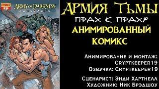 Армия Тьмы: Прах к праху №1 (Анимированный комикс)