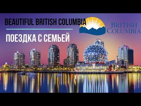 Вопрос: Чем знамениты Сады Будхарт в Британской Колумбии?