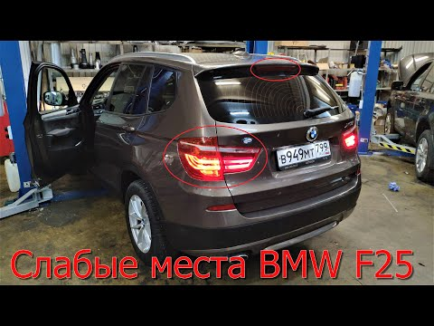 BMW X3 F25 Слабые места !