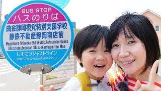全22文字の日本一長いバス停に行ってきた!