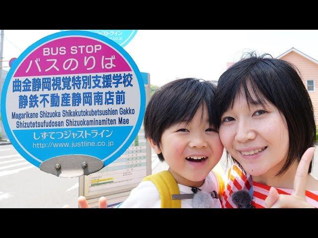 たぶん日本一長いバス停名 曲金静岡視覚特別支援学校静鉄不動産静岡南店前に行ってきた