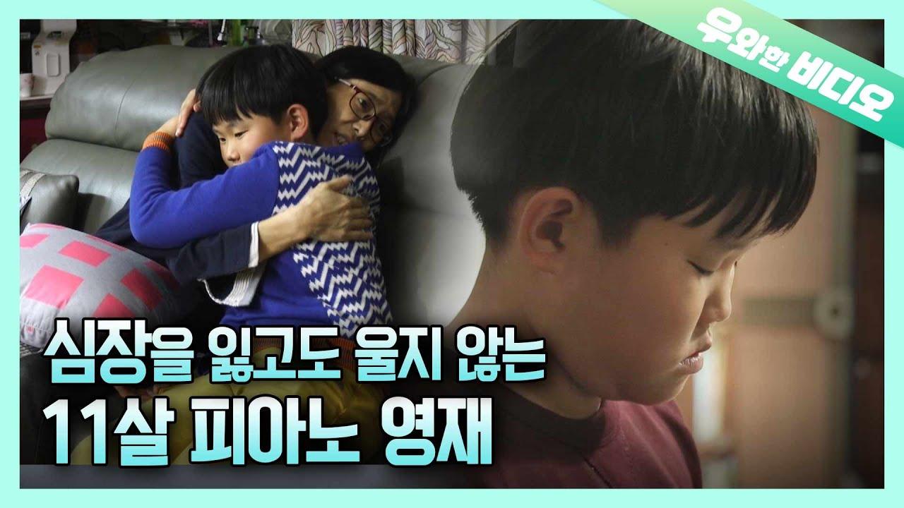 (영재발굴단) 피아노 영재 배용준 2탄, 심장을 잃어버린 용준이┃Episode 2: YongJun Lost His Heart, But He Stays Strong