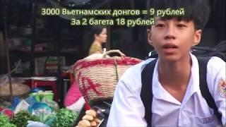 Иду на Вьетнамский рынок Xom Moi в Нячанге