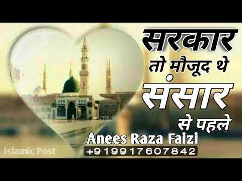 Anees Raza Faizi Naat || Sarkar To Maujood The Sansar Se Pehle - Islamic Post