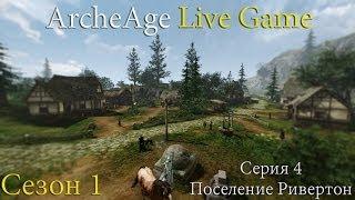 "ArcheAge Live Game / Сезон 1  / Серия 4  ""Поселение Ривертон"""