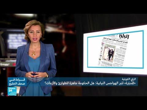 المسيّرة تثير الهواجس النيابية في الكويت.. هل الحكومة جاهزة للطوارئ والأزمات؟  - نشر قبل 37 دقيقة