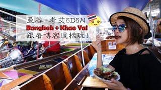 【吃吃喝喝。看世界】曼谷+考艾6D5N自由行