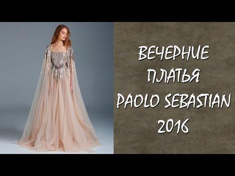 Вечерние платья Paolo Sebastian 2016