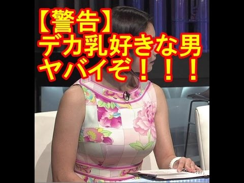 ≪【警告】デカ乳好きな男ヤバイぞ!!!  これ見てみろ!!!!≫