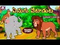 Telugu Stories for Kids - ఏనుగు వేటాడుట | Elephant's Hunting | Telugu Kathalu | Moral Stories