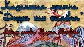 Казахская притча