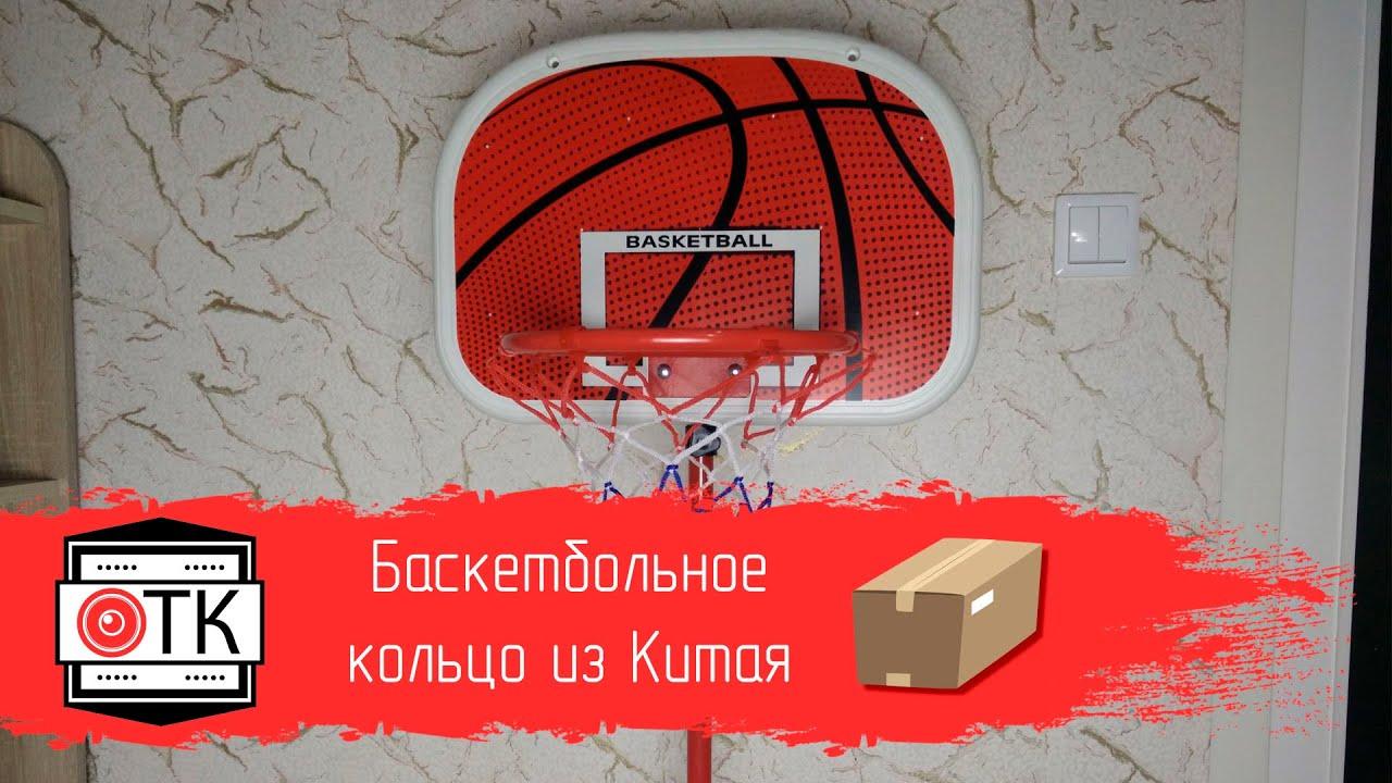 Баскетбольное кольцо «Мини» в комплекте с мячом - YouTube
