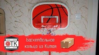 Спорт - это жизнь! Баскетбольное кольцо из Китая