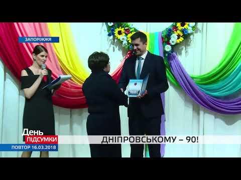 Телеканал TV5: Дніпровському - 90!