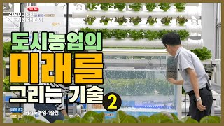 [대한민국 도시농업박람회] _ 도시농업의 미래를 그리는…