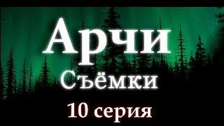 """Съемки сериала """"Арчи""""Набор актёров и массовки"""