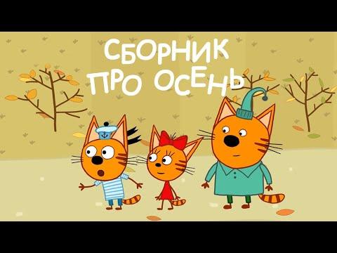 Три Кота | Сборник про осень | Мультфильмы для детей
