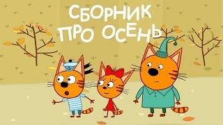 Три Кота | Сборник про осень | Мультфильмы для детей 🍁🍂