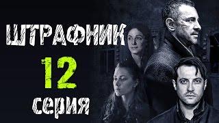 Штрафник 12 серия Новые русские фильмы 2017 #анонс Наше кино