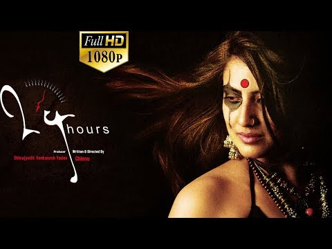 24 Hours Latest Telugu Full Movie | Bhanu...
