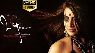 24 Hours Latest Telugu Full Movie   Bhanu Chander, Tilak, Siva Sai, Teju   2017 Telugu Movies