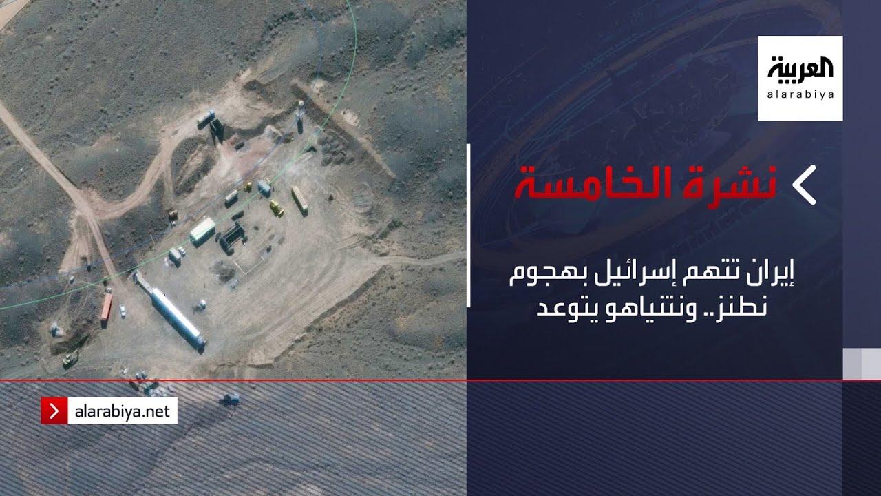 نشرة الخامسة | إيران تتهم إسرائيل بهجوم نطنز.. ونتنياهو يتوعد  - نشر قبل 2 ساعة