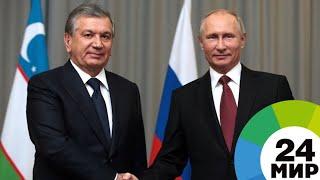 Путин и Мирзиеев обсудили партнерство и запуск Кандымского газового комплекса - МИР 24