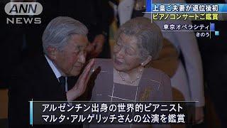 上皇ご夫妻 退位後初めてコンサートをご鑑賞(19/05/25)