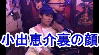 """小出恵介さんの""""裏の顔""""が明らかに!「酒癖が悪く…」! *チャンネル登..."""
