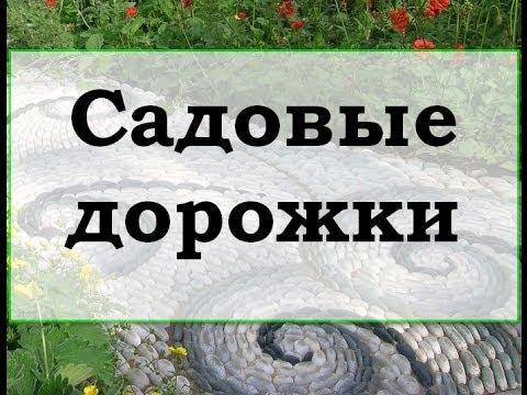 Ландшафтный дизайн - садовые дорожки